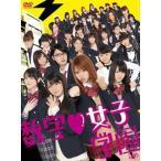 数学 女子学園DVD-BOX (DVD)[5枚組][初回出荷限定]【2012/5/29】