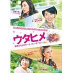 【メール便送料無料】ウタヒメ 彼女たちのスモーク・オン・ザ・ウォーター (DVD)【2012/7/3】