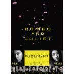 【送料無料】ロミオ&ジュリエット〈2枚組〉 (DVD)[2枚組]【2012/9/28】