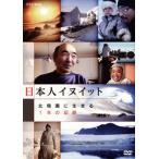 日本人イヌイット 北極圏に生きる〜一年の記録〜 (DVD)【2012/8/1】