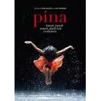 Pina / ピナ・バウシュ 踊り続けるいのち コレクターズ・エディション(ブルーレイ)【2012/8/24】