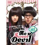 僕のSweet Devil ノーカット版DVD-BOXI (DVD)[6枚組]【2012/8/15】