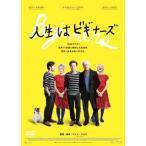 人生はビギナーズ (DVD)【2012/8/3】