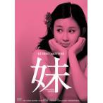 【メール便送料無料】妹 HDリマスター版 (DVD)【2012/9/4】