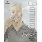 【送料無料】ヨルムンガンド 3 (DVD)[初回出荷限定]【2012/8/29】