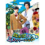 放課後はミステリーとともに (DVD)[4枚組]【2012/10/3】