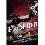 エージェント ID:A (DVD)【2012/10/6】