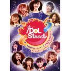 SUPER☆GiRLS / 生誕2周年記念SP&アイドルストリートカーニバル2012 (DVD)【2012/