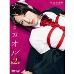 ナナとカオル 第2章 (DVD)【2012/9/28】