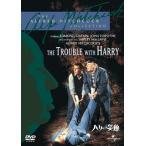 ハリーの災難 (DVD)【2012/9/26】