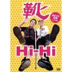 Hi-Hi / 靴 (DVD)【2012/9/12】