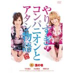 やりすぎコンパニオンとアタシ物語 1.温の巻 (DVD)【2012/11/2】