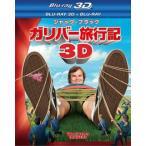 ガリバー旅行記 3D・2Dブルーレイセット (ブルーレイ)[2枚組]【2012/11/16】