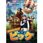 小さなバイキング ビッケ (DVD)【2012/12/5】