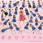 恵比寿マスカッツ / シングルDVD「逆走 アイドル」 (DVD)【2012/11/21】