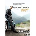 【メール便送料無料】007 ゴールドフィンガー デジタルリマスター・バージョン (DVD)【2012/11/23】