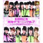 モーニング娘。 / 映像 ザ・モーニング娘。7〜シングルMクリップス〜(ブルーレイ)【2012/12