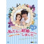 イ・ジャンウとウンジョンの私たち結婚しました-コレクション-(友情カップル編) vol.1〈2枚組〉 (DVD