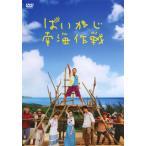 ぱいかじ南海作戦 (DVD)【2013/1/23】