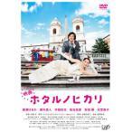 映画 ホタルノヒカリ (DVD)【2012/12/19】
