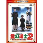霊幻道士2 キョンシーの息子たち! デジタル・リマスター版 日本語吹替収録版 (DVD)【2012/12/21