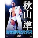 秋山準20周年記念DVD-BOX〜BLUE SOUL,WHITE SOUL〜 (DVD)[6枚組]【2012/12/1