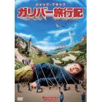 ガリバー旅行記 (DVD)【2012/12/19】