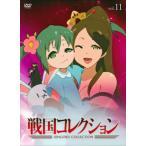 【送料無料】戦国コレクション vol.11 (DVD)【2013/1/23】