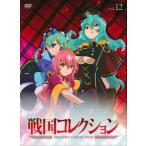 【送料無料】戦国コレクション vol.12 (DVD)【2013/1/23】