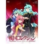 【送料無料】戦国コレクション vol.12 (ブルーレイ)【2013/1/23】
