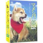 【送料無料】マメシバ一郎 フーテンの芝二郎 DVD-BOX (DVD)[4枚組]【2013/2/8】