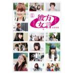 方言彼女。0(LOVE) 起盤(DVD)【2013/3/2】