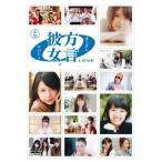 方言彼女。0(LOVE) 承盤(DVD)【2013/3/2】
