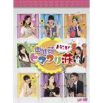 ようこそ!東池袋ヒマワリ荘 DVD-BOX (DVD)[4枚組]【2013/2/20】