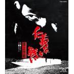 仁義なき戦い 頂上作戦(ブルーレイ)【2013/3/21】