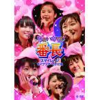 スマイレージ / コンサートツアー2012秋〜ちょいカワ番長〜 (DVD)【2013/2/20】
