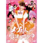 メグたんって魔法つかえるの? DVD-BOX(DVD)[5枚組]【2013/3/22】