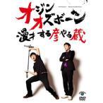 オジンオズボーン / 漫才 する彦やる蔵(DVD)【2013/2/