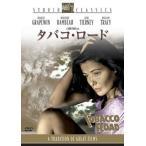 【メール便送料無料】タバコ・ロード(DVD)【2013/4/18】
