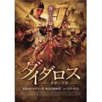 ダイダロス 希望の大地(DVD)【2013/4/3】