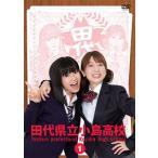田代県立小島高校 Vol.1(DVD)【2013/3/6】