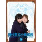 田代県立小島高校 Vol.2(DVD)【2013/3/6】