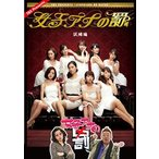女子アナの罰 試練編(DVD)【2013/4/26】