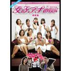 【メール便送料無料】女子アナの罰 根性編(DVD)【2013/4/26】
