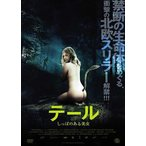【メール便送料無料】テール しっぽのある美女(DVD)(2013/5/2)