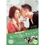 私たち恋しませんか?〜once upon a love〜 台湾オリジナル放送版 DVD-BOX2(DVD)[3枚組]【