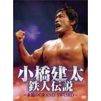 小橋建太 鉄人伝説〜永遠のGRAND SWORD〜(DVD)(3枚組)(2013/5/11)
