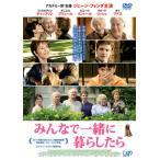 みんなで一緒に暮らしたら(DVD)【2013/4/24】