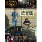 まほろ駅前番外地 Blu-ray BOX(ブルーレイ)(5枚組)(2013/5/24)