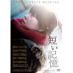 短い記憶(DVD)(2013/6/4)